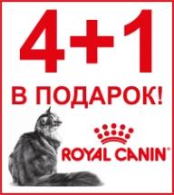 4+1 до 15 кг корма Royal Canin для кошек В ПОДАРОК!