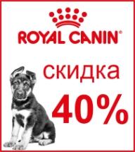 Скидка 40% на Royal Canin для щенков!