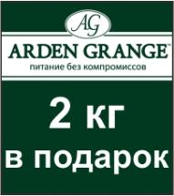 ARDEN GRANGE 2 кг в подарок
