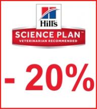 Hills до -20% на корма для кошек!