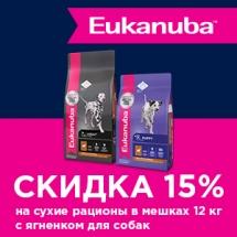 Eukanuba -15% на упаковки 12кг с ягненком