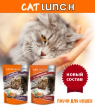 паучи Cat Lunch для кошек