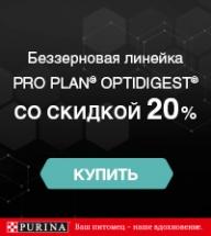 -20% на беззерновые корма Pro Plan!