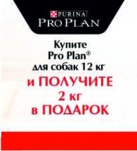 Pro Plan 12кг + 2кг в подарок!