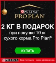 2 кг в подарок Pro Plan